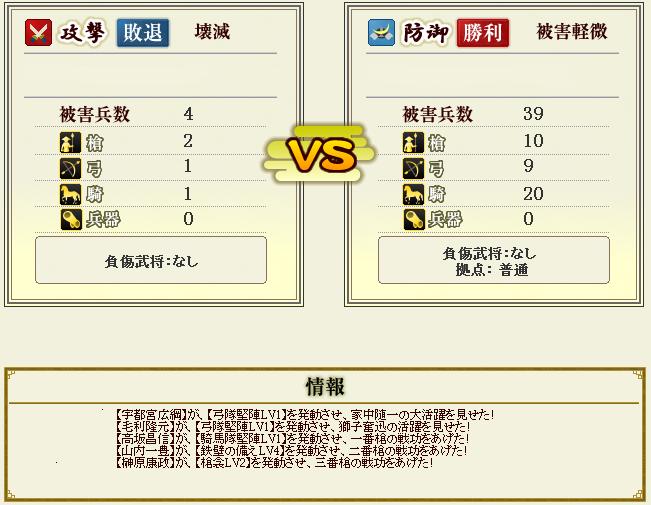 剣豪攻撃5