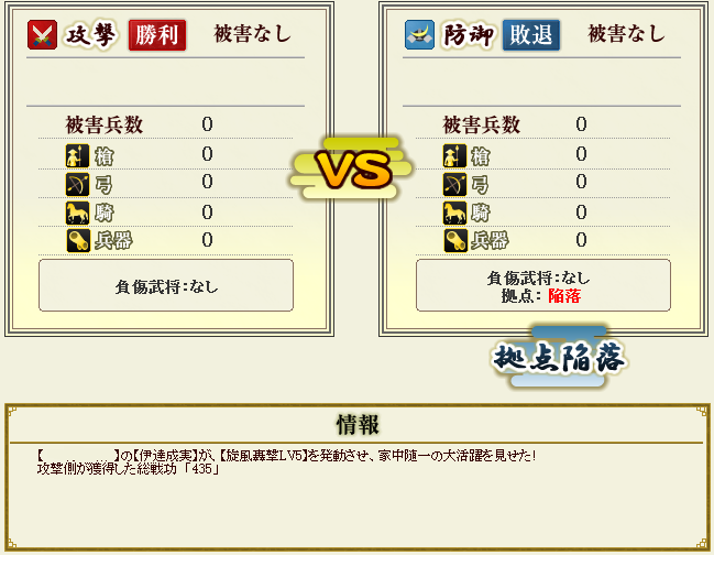 剣豪攻撃6