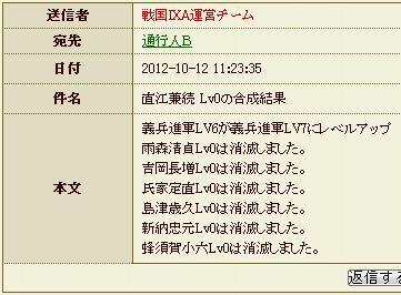 直江合成1