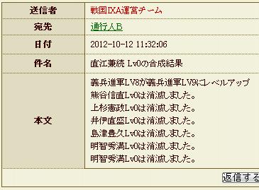 直江合成3