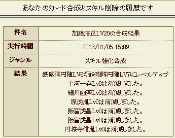 20130105202944bad.png