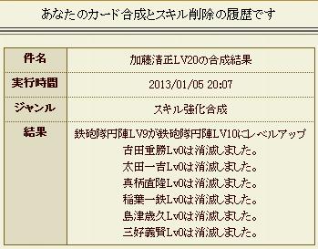 20130105202945bd9.png