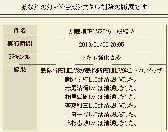 20130105202945d0e.png