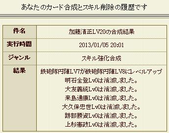 20130105202945e34.png