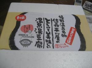 豆腐宅配便