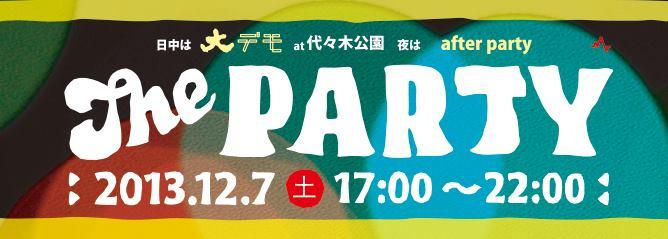 2013/12/7 大デモ