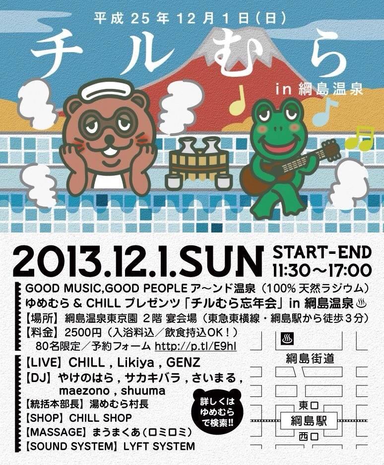 2013/12/1 チルむら忘年会