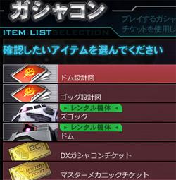 ガンダム改造01-03