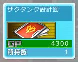 ガンダム改造01-04