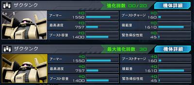 ガンダム改造01-06