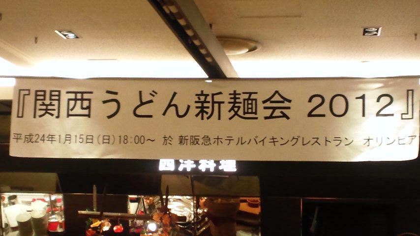 新麺会横断幕
