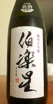 sake-R0014038.jpg