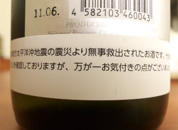 sake-R0014039.jpg