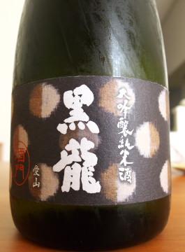 sake-R0014040.jpg
