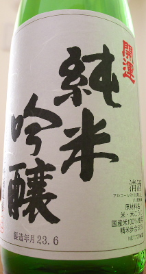 sake-R0014139.jpg