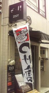 zoot-2011072913320000.jpg