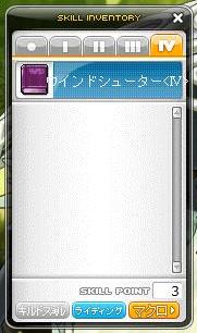 ウインドシューター4次スキル