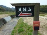 10時30分 宮浦からの登山道