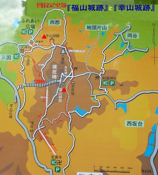 福山・幸城跡 への足跡