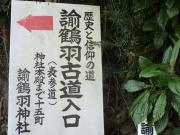 表参道登山口 15:20下山