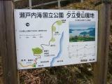 11:20 夕立受山(瀬戸内海国立公園)展望広場休憩舎