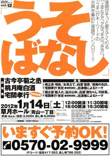 usobanashi.jpg