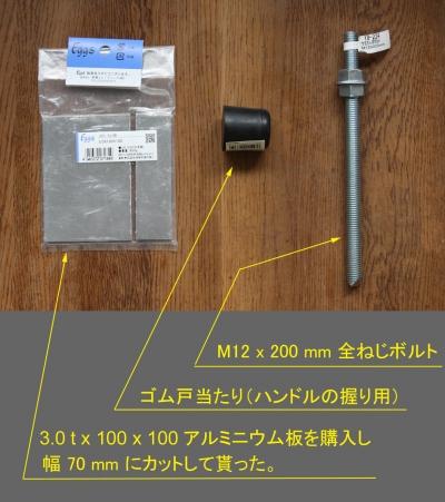 1129_1_雲台改造部品