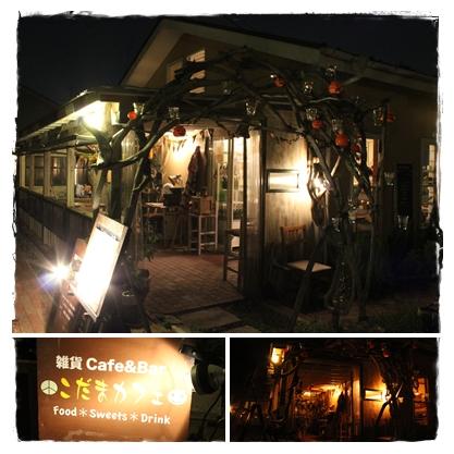 こだまカフェ