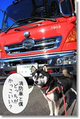 消防車と僕