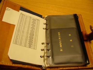 2010手帳3