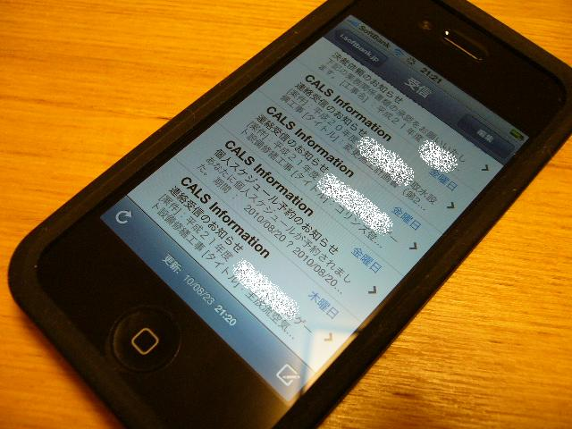 メール機能4.JPG