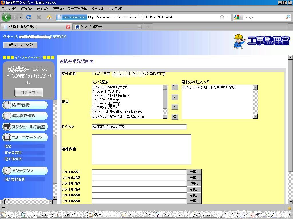 メール機能2.JPG