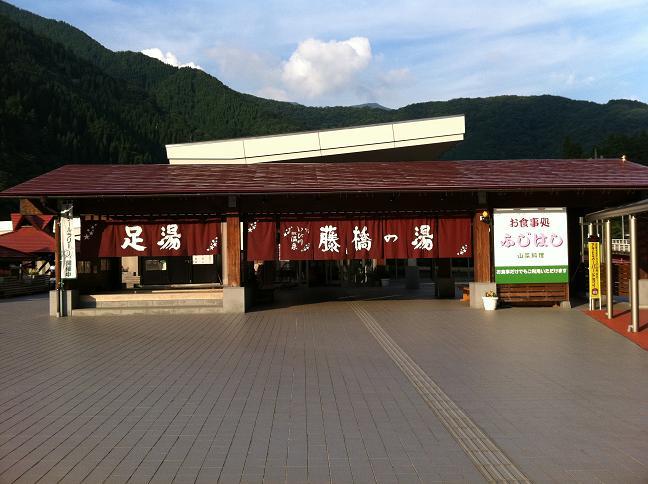 藤橋の湯1.jpg