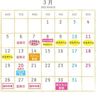 カレンダー3月のみ