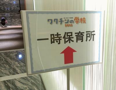 vaccine_hoiku_131125.jpg