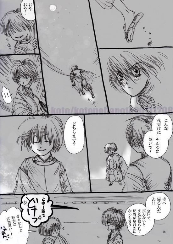 の 禿 漫画