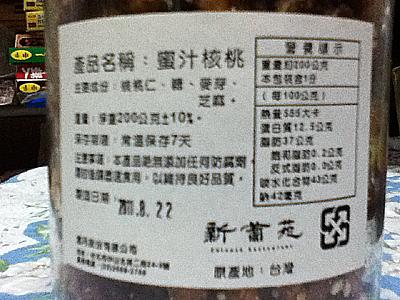 「蜜汁核桃」クルミの飴がけ(飴だき)