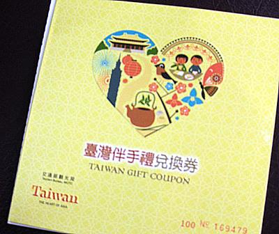 台湾特産品引換券