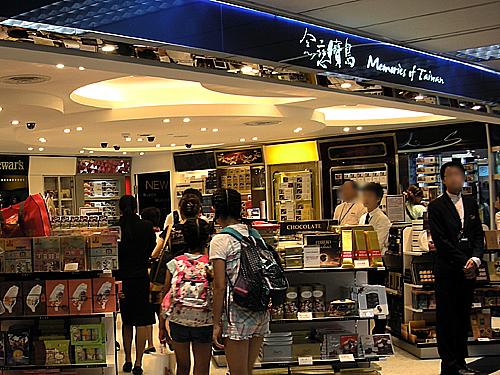 台湾特産品引換場所 松山空港