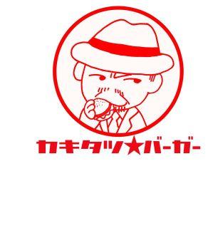 カキタツ★バーガー