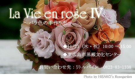 La_vie_en_Rose_4_flyer_web.jpg
