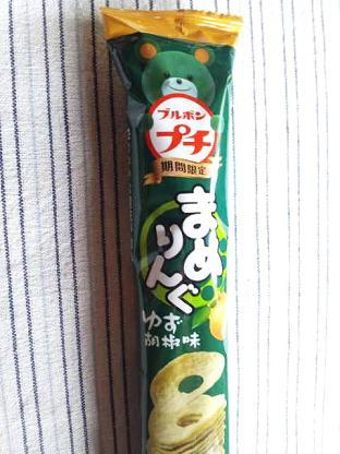 まめりんぐ 柚子こしょう味2