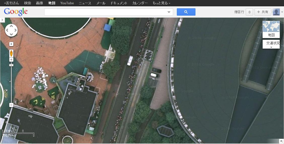 Google マップ - 地図検索7