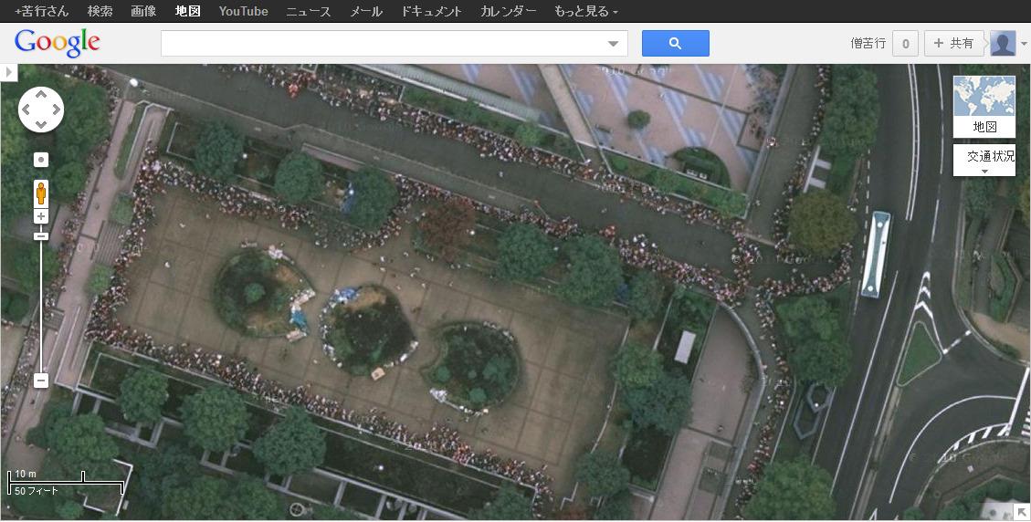 Google マップ - 地図検索6