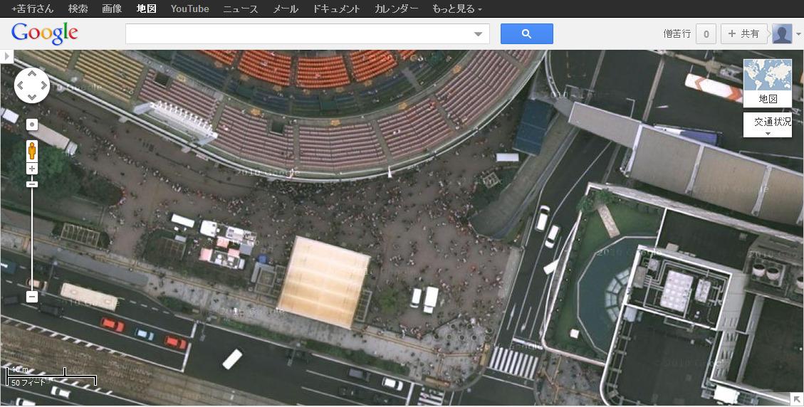 Google マップ - 地図検索3