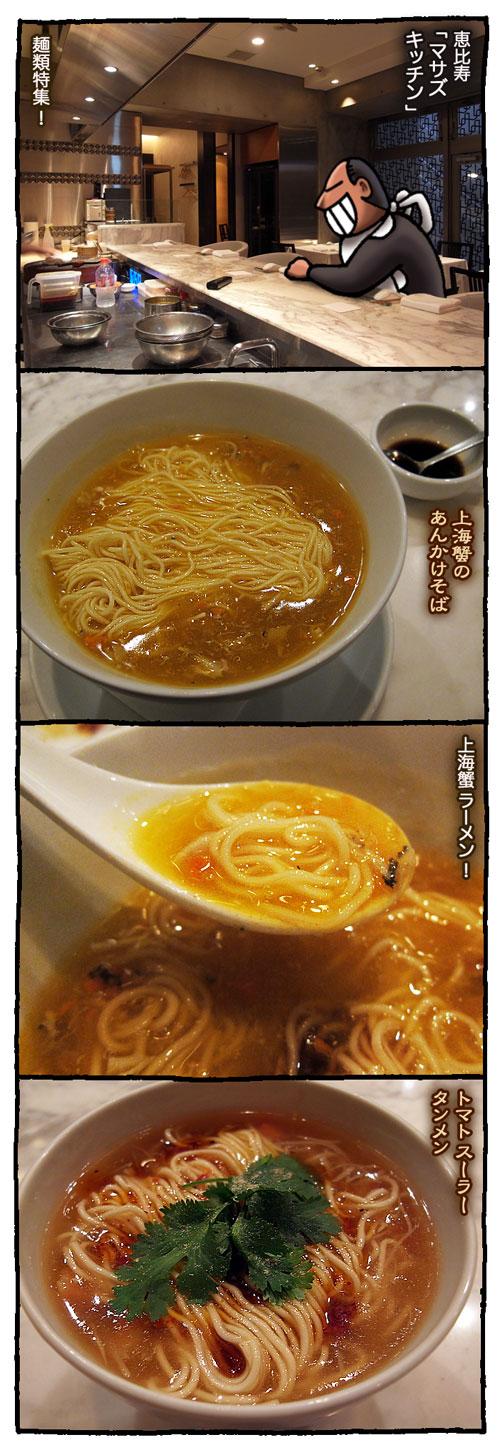 6masazu1.jpg