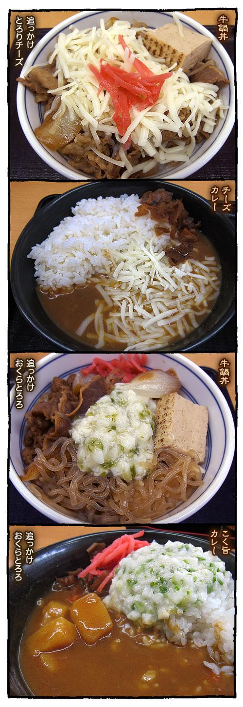 kyobashiyoshinoya4.jpg