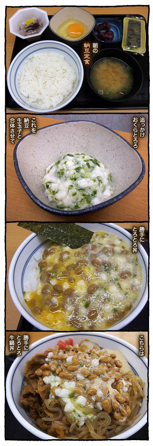 kyobashiyoshinoya5.jpg