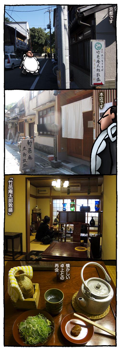 kyotochikuyuan1.jpg