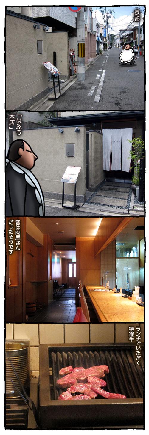 kyotohafuu1.jpg